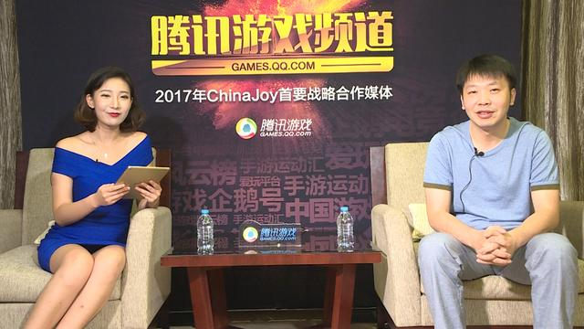 2017Chinajoy腾讯游戏专访:云畅游戏CEO高云峥