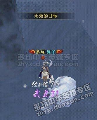 中华英雄新手提示:随身携带天书避免损失