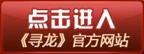 《寻龙》官方网站