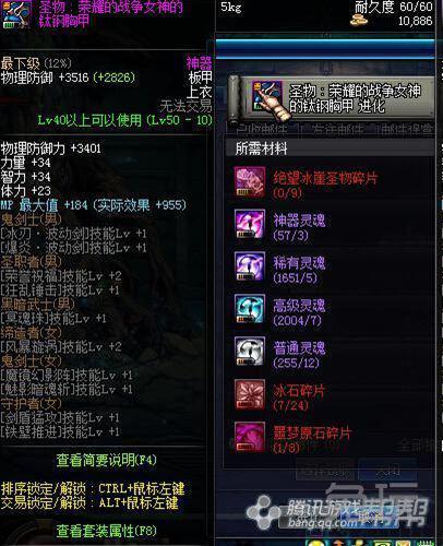 假紫升级圣物!盘点DNF低级圣物装备行情