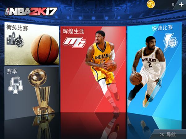独孤求败!年度大餐《NBA 2K17》苹果官方力荐!