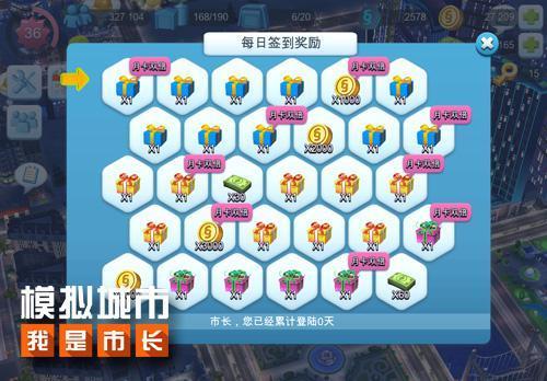 《模拟城市:我是市长》中国风上线,斩获苹果推荐