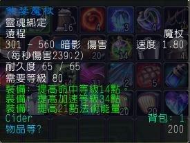 《巫妖王之怒》级术士RAID入门装备选择详细指南