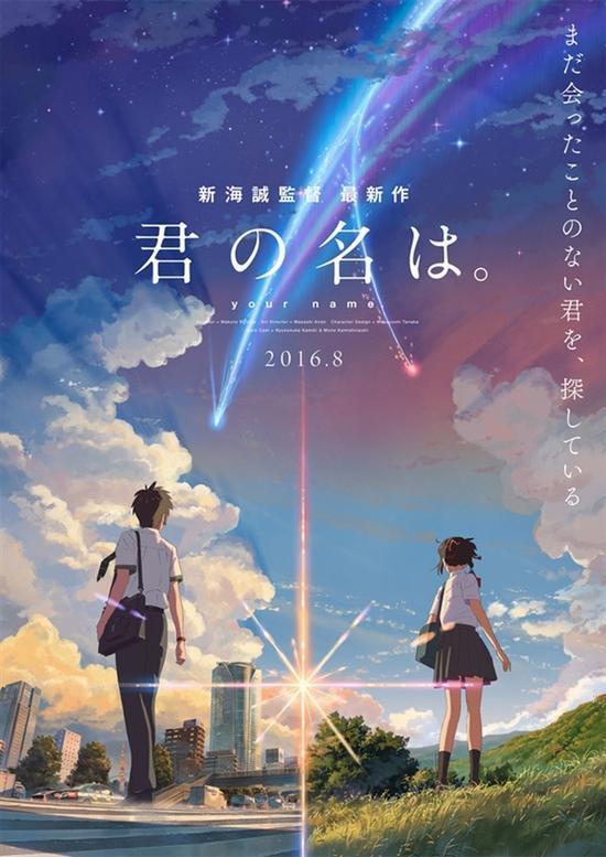 《你的名字。》导演新海诚:中国动画已和日本相同水准