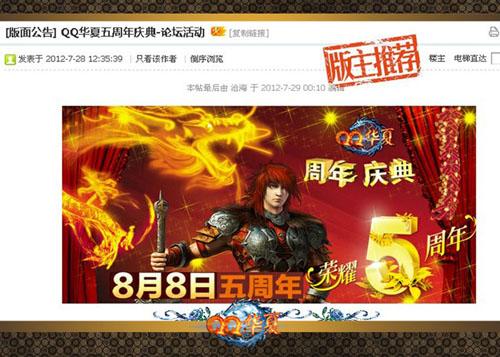 QQ华夏五周年 缤纷论坛活动火爆进行