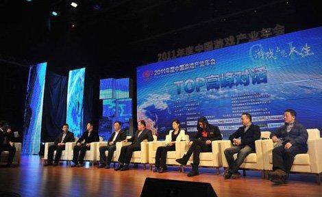 2011年度中国游戏产业年会高峰论坛