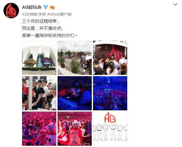 AG超玩会官方微博