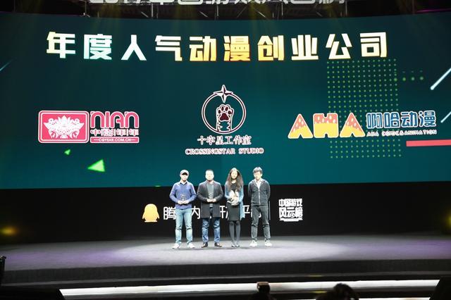 2017中国游戏风云榜:年度人气动漫创业公司公布