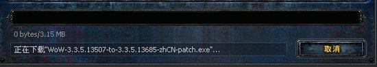 国服魔兽更新3.3.5b BUG修复40块外挂被终结