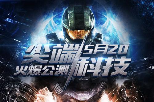 尖端科技再燃战火 3K《战争时刻》明日开启公测