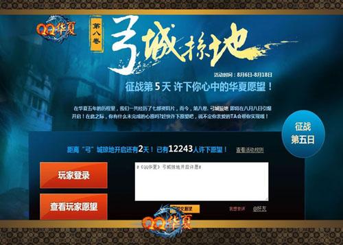 百万玩家同庆《QQ华夏》五周年华诞
