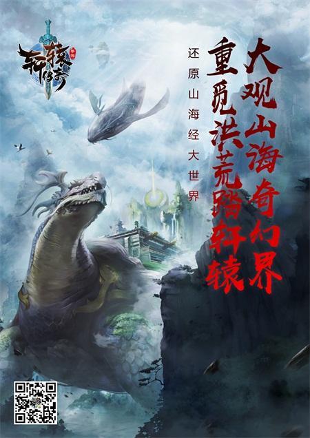 小蛮腰下浮现巨大黑影《轩辕传奇手游》7月20日一起再遇神兽