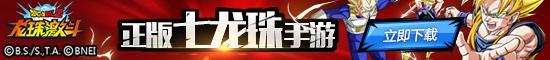 七龙珠首款正版手游《龙珠激斗》最强公测