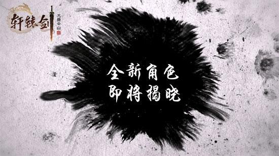 轩辕剑龙舞云山错峰发糖 经典CP角色全新原画首曝