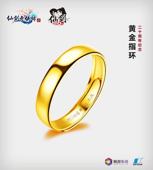 仙剑7月5日举办20周年庆典 发布黄金戒指