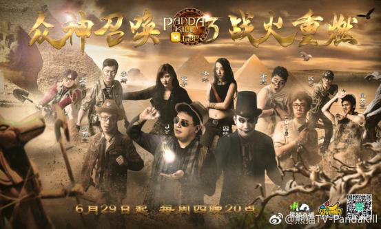 众神探秘古埃及 《PandaKill》第三季今日烧脑归来