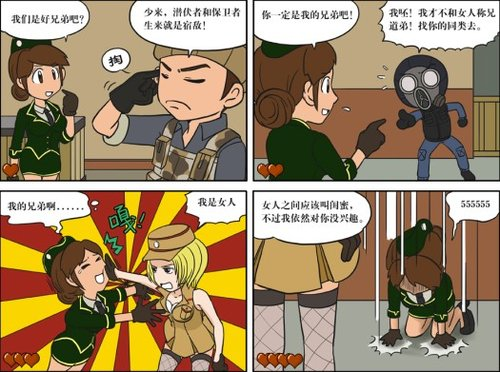 cf女性角色漫画 欢乐同台共庆三周年