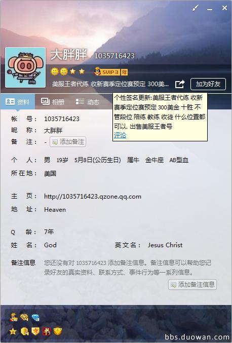 LOL史上被外服玩家举报最多的中国玩家