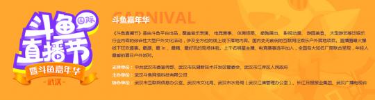 嘉年华全面升级国际武汉斗鱼直播节 斗鱼打造直播盛宴新模式