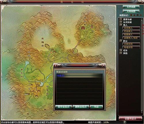 《神兵传奇》地图资料