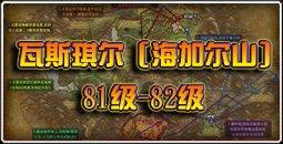 80-81级地图