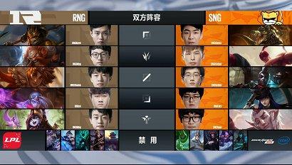6月23日第1场第3局:RNG精妙运营拿下比赛