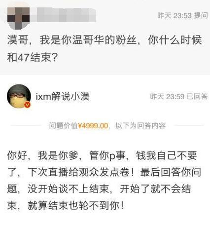 网友提了一个价值4999元的问题 小漠:关你P事