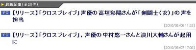 《勇士OL》日服启用日本著名声优