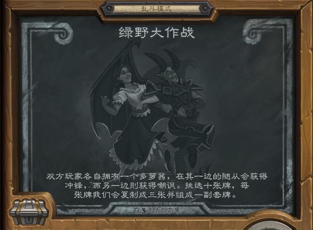 九州娱乐网 炉石传说本周大乱斗:绿野大作战 与多萝茜并肩作战