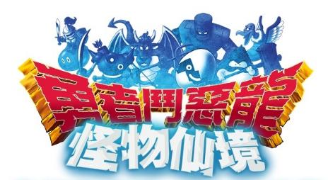 《勇者斗恶龙》手游推出中文版 2月登陆港澳台地区