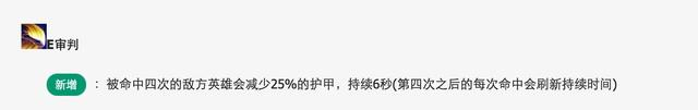 LOL新版盖伦E改动 网友:太强了!先ban再说!