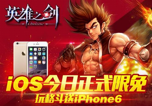 英雄之剑iOS正式限免  玩格斗送iPhone6
