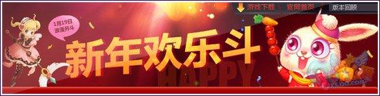 谁比谁快乐《QQ炫舞》新年开启欢乐斗