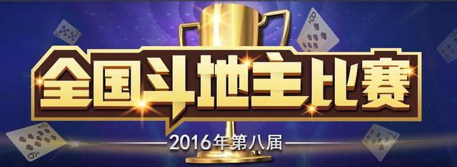 斗地主吹响集结号 JJ比赛邀您见证全国冠军的诞生!