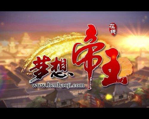 策略页游《梦想帝王》11日公测 CG首曝光