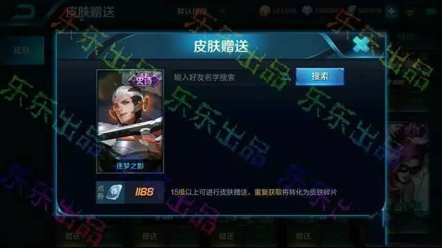王者荣耀韩信皮肤售价有变动 KPL限定头像框