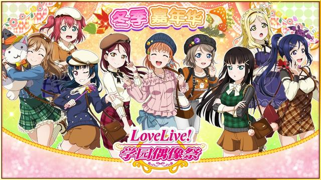 《Love Live! 学园偶像祭》国服开放冬季嘉年华 登录有奖