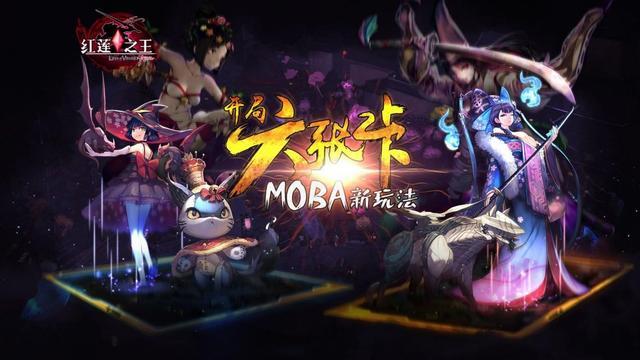"""装备没有技能全靠""""凑"""" 卡牌Moba《红莲之王》该怎么玩?"""