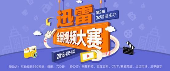 3D播播主办 迅雷第二届全景视频大赛4月15日启动