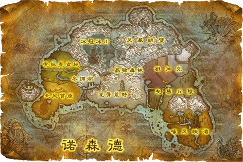 巫妖王新手指引第一期:诺森德大陆介绍