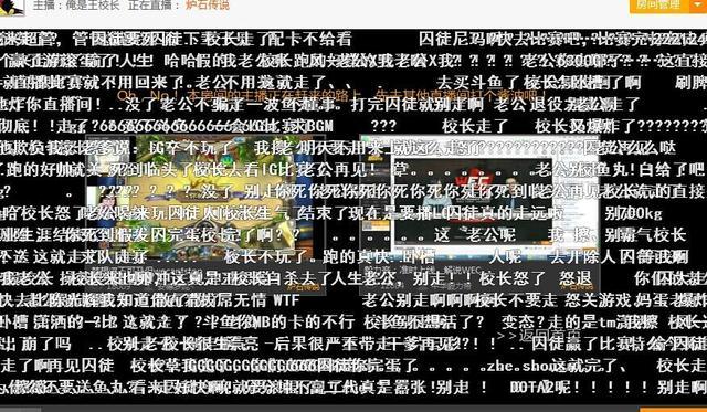 王思聪直播玩游戏 引无数观众喊老公