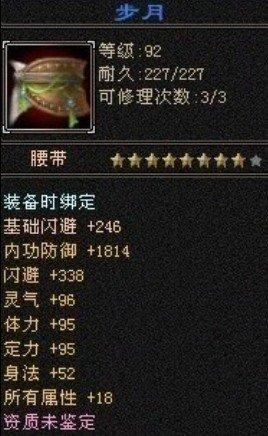《天龙八部2》本周装备排行榜