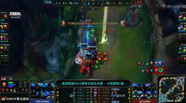 S5第四日小组赛第一场:TSM完胜LGD