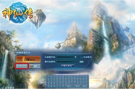 神仙传公测在即 腾讯微博用户一键登录享特权