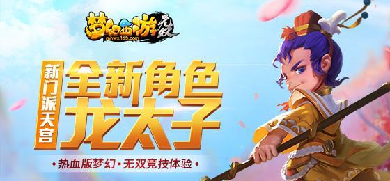 九州娱乐网 人气新角 《梦幻西游》无双版龙太子帅气来袭