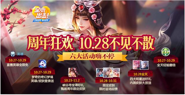 """周年庆活动多多;《王者荣耀》""""创意高地""""平台10月28日上线"""