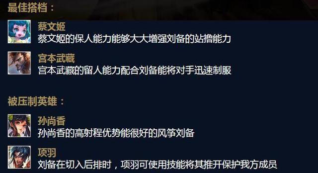 王者荣耀刘备重做将上线 射手变身成远程战士