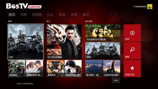 Xbox One国行版推出百视通视频服务