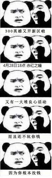 """《300英雄》4月28日新区""""赤红之瞳""""定时开启!"""