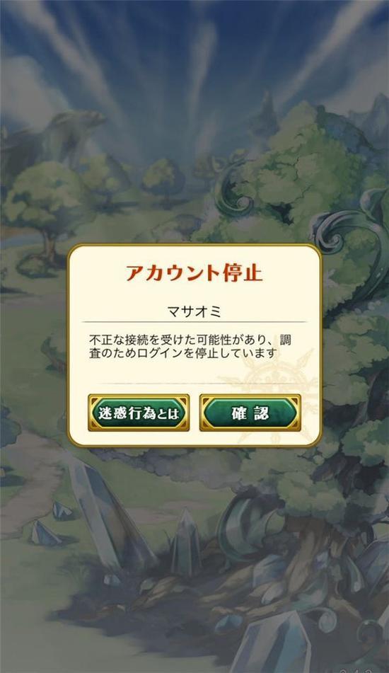 日本游戏运营涉嫌利用职务售卖玩家账号被捕